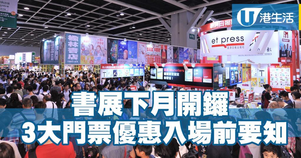香港書展2017 3大門票優惠入場前要知