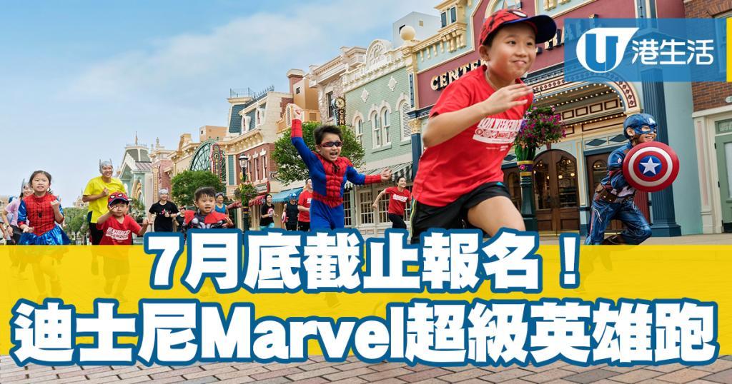 7月底截止報名!迪士尼Marvel超級英雄跑