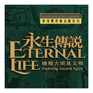 香港賽馬會呈獻系列:永生傳說 — 透視古埃及文明