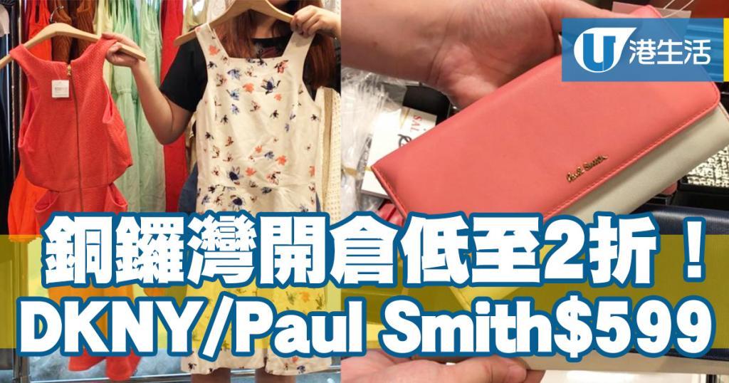銅鑼灣開倉低至2折!衫裙$180/DKNY、Paul Smith鞋$599