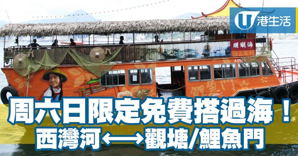 3日限定免費任搭渡輪過海!西灣河至觀塘/鯉魚門