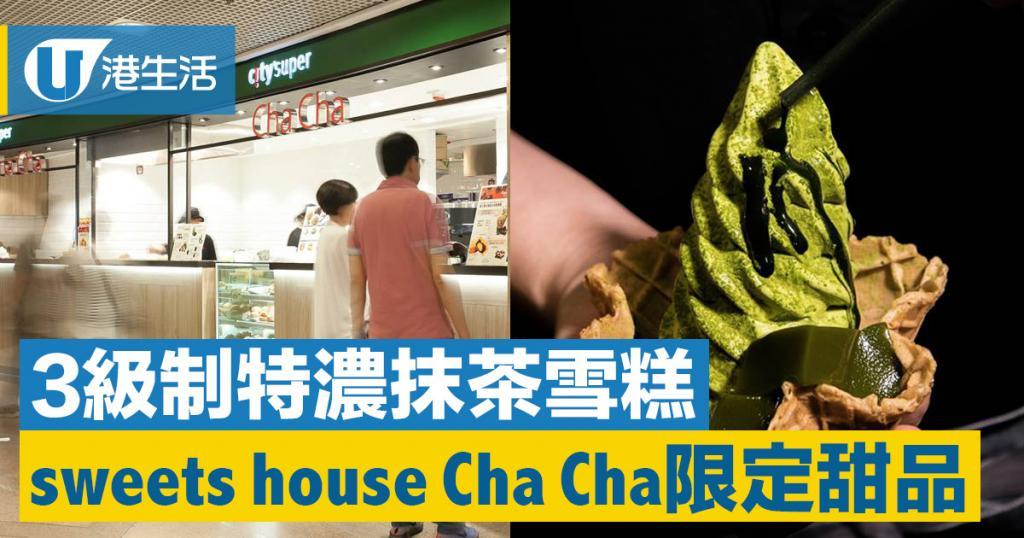 sweets house Cha Cha「三重奏」特濃抹茶軟雪糕  期間限定供應!