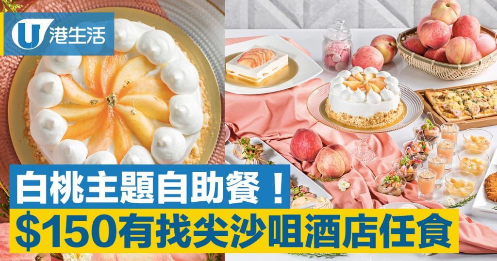 尖沙咀酒店白桃主題下午茶自助餐   每位低至$150有找!