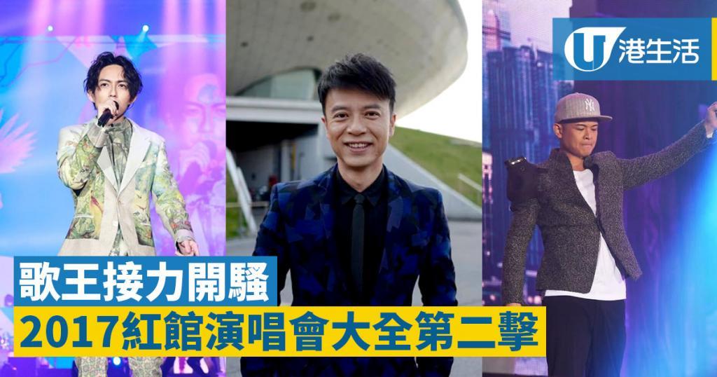 2017下半年紅館演唱會預告 兩岸歌王輪流開騷