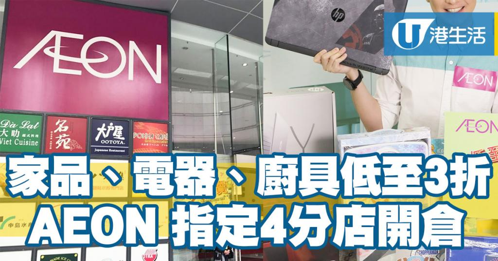 AEON 4店開倉!家品、電器、廚具低至3折