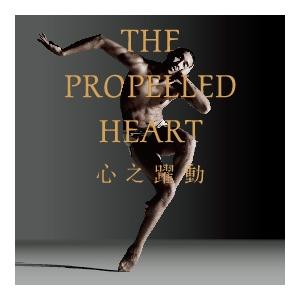 阿隆佐·金舞蹈團 (美國) 《心之躍動》