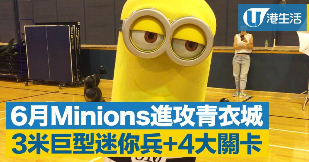 6月Minions進攻青衣城!3米巨型迷你兵+4大關卡