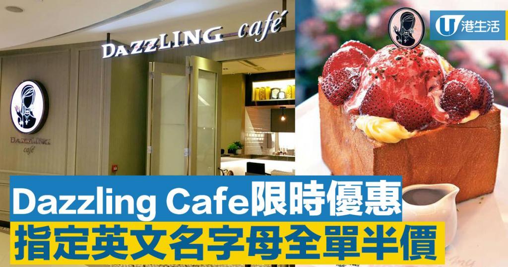 Dazzling Cafe周年優惠 指定英文名半價