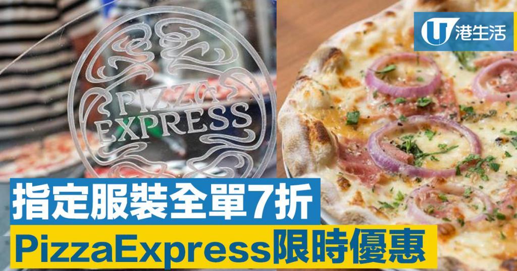 PizzaExpress限時優惠 指定服裝7折優惠