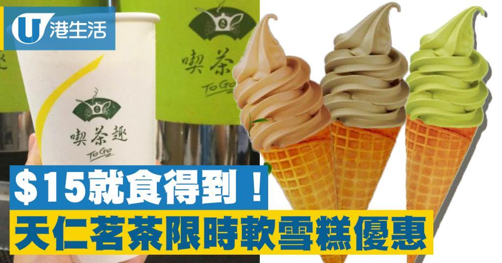 天仁茗茶軟雪糕優惠 限時5日六五折!
