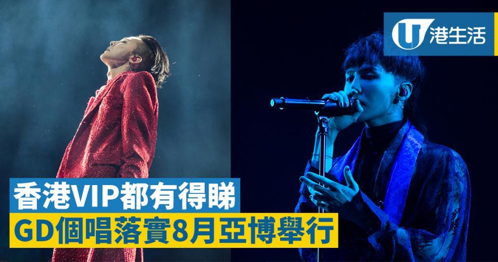 G-Dragon入伍前最後個唱 香港場8月尾舉行