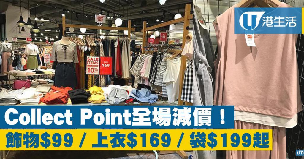 Collect Point全場減價 飾物$99起、上衣$169起