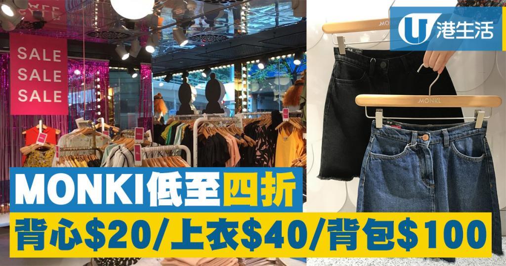 MONKI減至四折!背心$20、上衣$40、背包$100