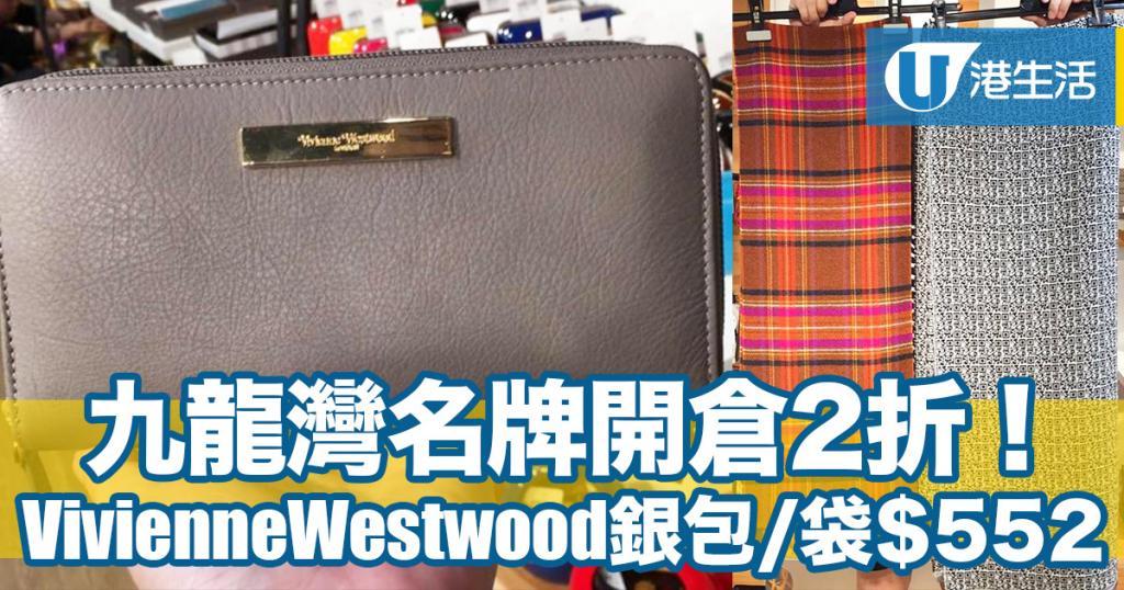 九龍灣名牌開倉2折!Vivienne Westwood銀包/袋$552