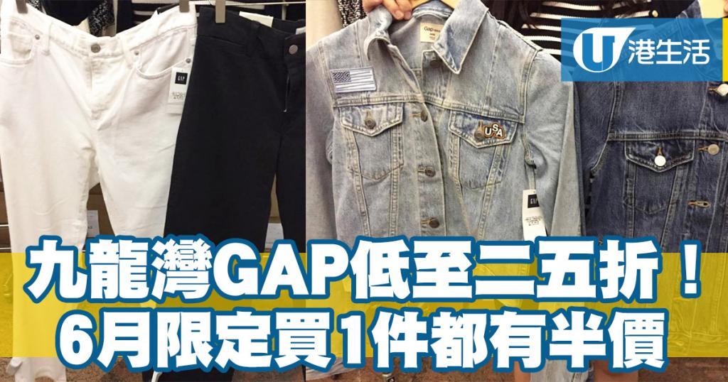 九龍灣GAP低至二五折!6月限定買1件都有半價