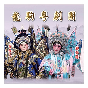 沙田大會堂場地伙伴計劃:龍駒琴絃閣