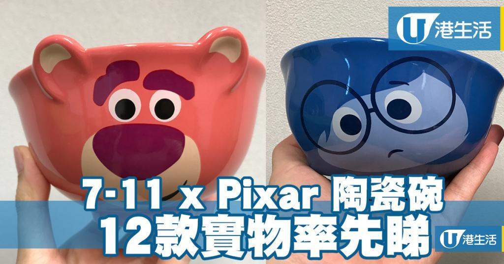 7-Eleven x Pixar限定!推出12款立體陶瓷碗+4款大頭公仔環保袋