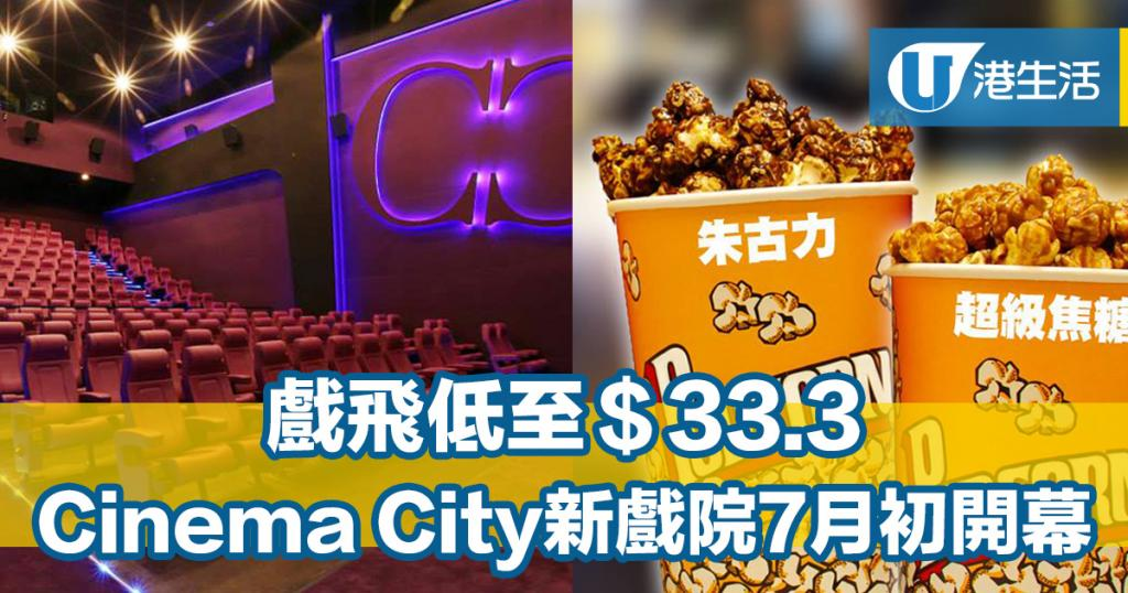 Cinema City柴灣開幕優惠 100蚊買3張戲票