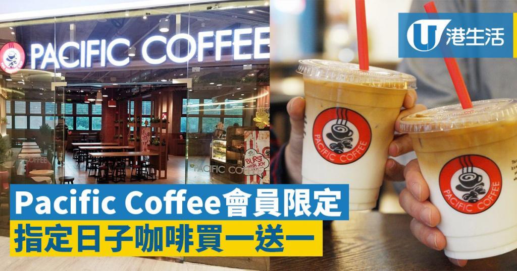 Pacific Coffee周年慶 推出期間限定買一送一