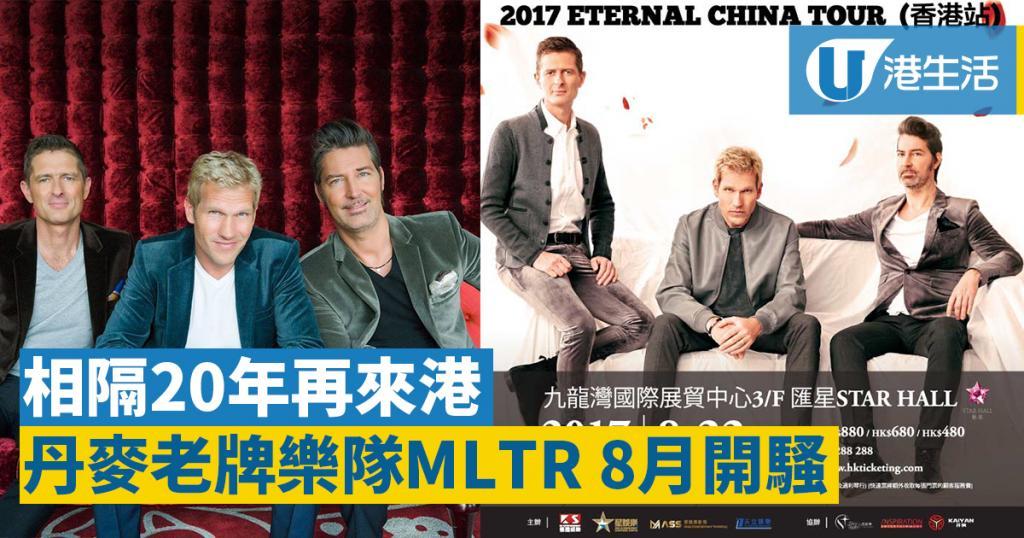 丹麥老牌樂隊Michael Learns to Rock 8月開騷!相隔20年再來香港