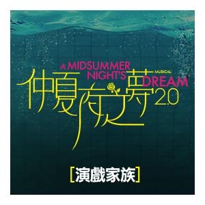 「劇場‧再遇」系列:演戲家族音樂劇《仲夏夜之夢》2.0