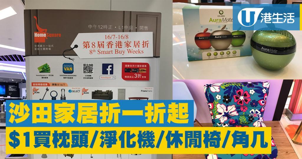沙田「香港家居折」 10大$1精選傢俬家品