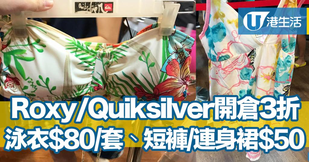 Roxy/Quiksilver開倉3折!泳衣$80/套、短褲/連身裙$50