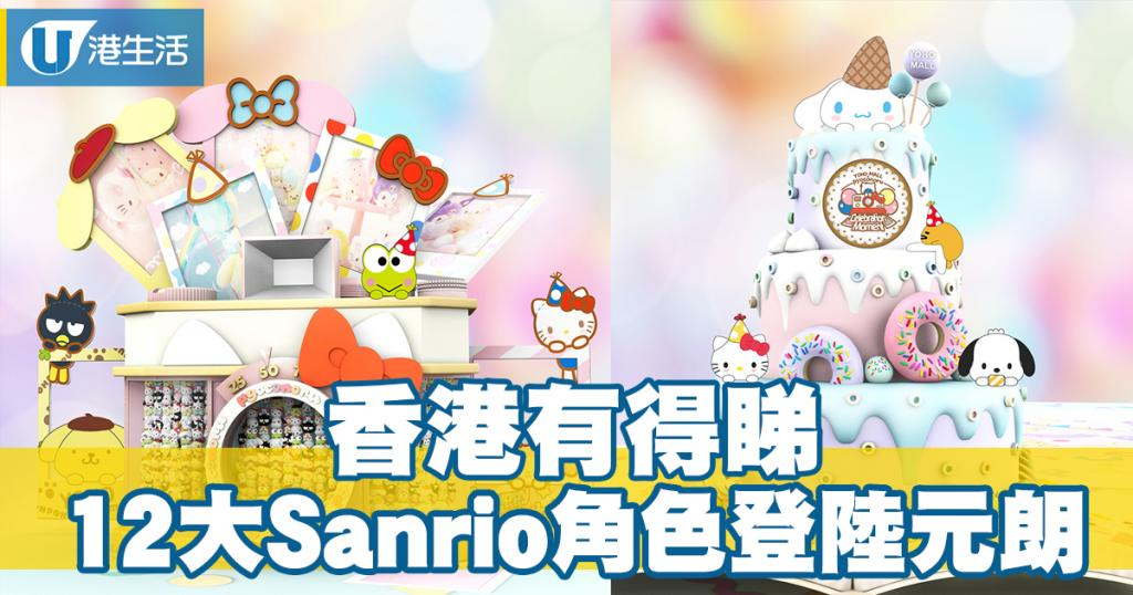 Sanrio12大角色登陸元朗 逾千隻Pyoconoru毛公仔逼爆商場