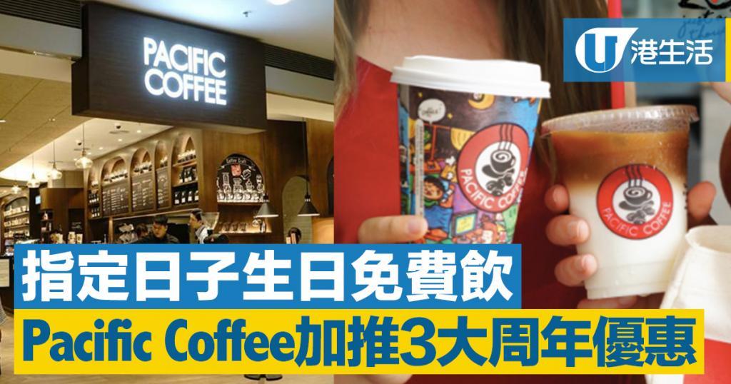 Pacific Coffee 加推3大周年限定優惠!指定日子生日免費飲咖啡