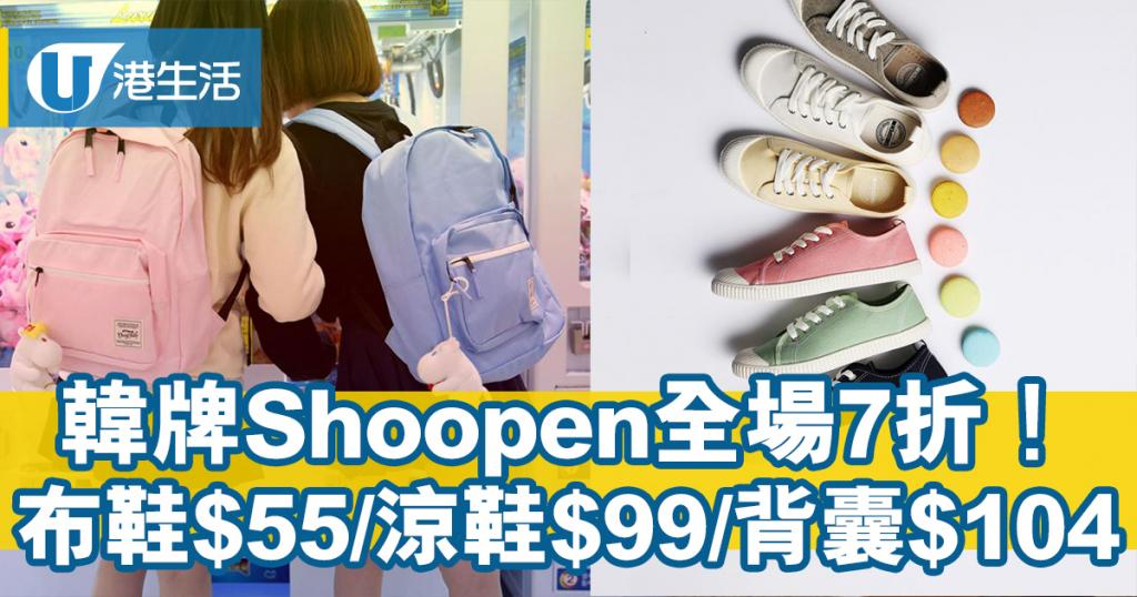 韓國品牌Shoopen全場7折!布鞋$55/涼鞋$99/背囊$104