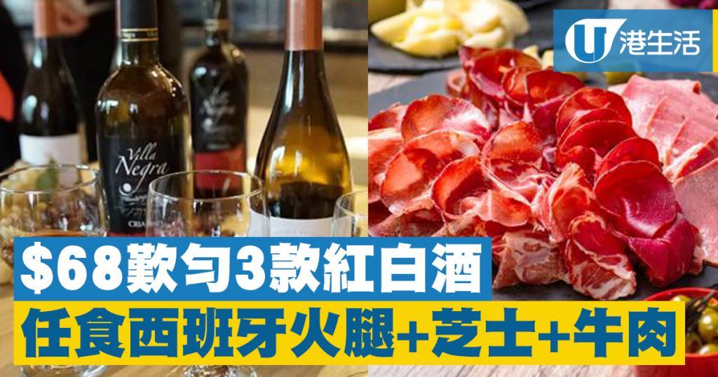 西營盤酒店Happy Hour 優惠    $68歎勻紅白酒、黑毛豬兼任食小食