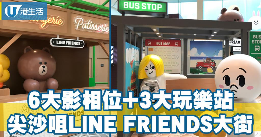 The One LINE FRIENDS主題商店大街 6大影相位+5大精品推介