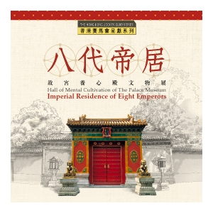 香港賽馬會呈獻系列:八代帝居 — 故宮養心殿文物展