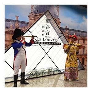 「羅浮宮面面觀」節目系列「細說從頭 —羅浮宮與紫禁城時光之旅」戲劇導覽遊踪