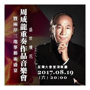 羅晶古箏藝術團「盛世瓊花—周成龍重奏作品音樂會」