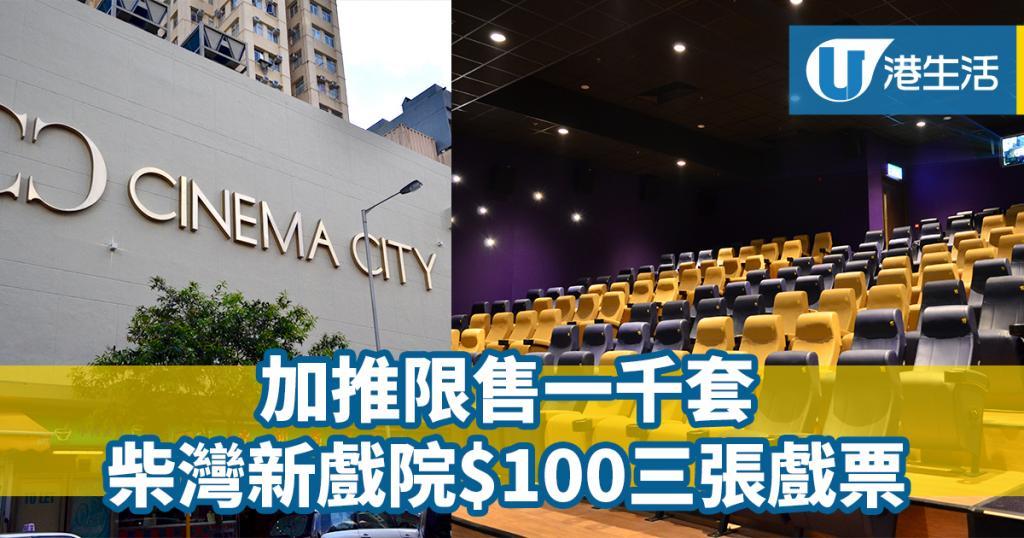 柴灣新戲院優惠加推  $100三張戲票限售千套