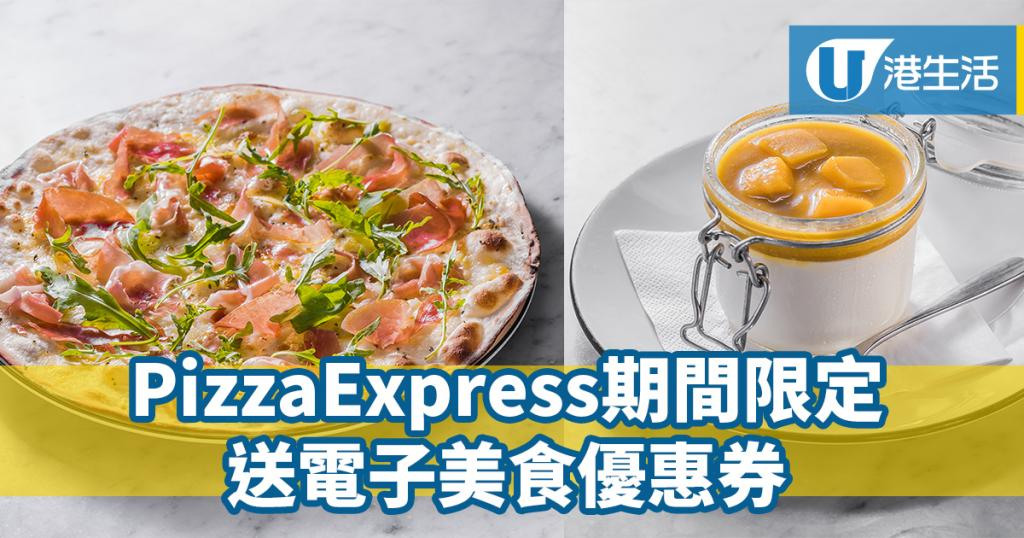 期間限定美食優惠 PizzaExpress送E-Coupon