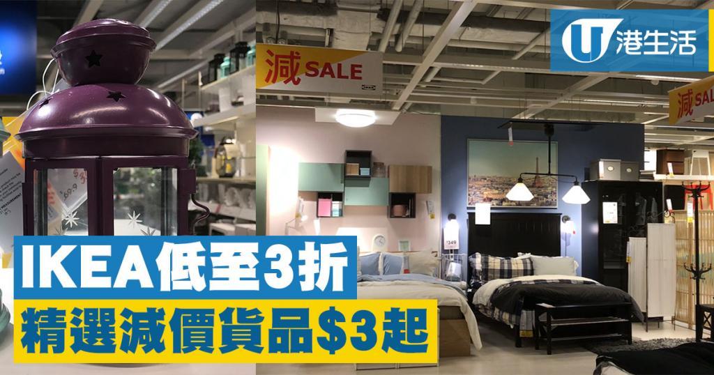 IKEA低至3折 減價貨品$3起