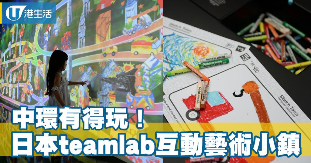 IFC x teamlab互動藝術小鎮  圖畫瞬間變立體