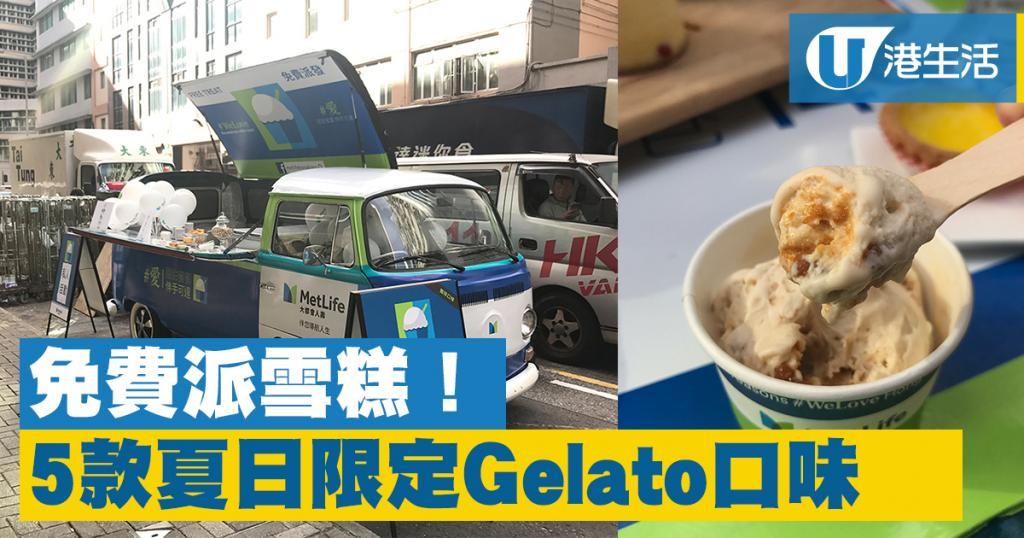 期間限定雪糕車 免費食黑啤薯條味、港式西多士味雪糕