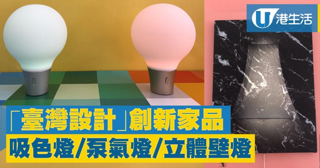 8大盞鬼家品曬冷!台灣設計限定店登陸西環