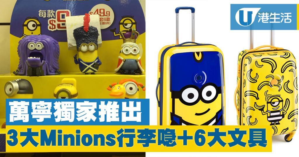 萬寧獨家推出 3大別注版Minions行李喼+6大文具