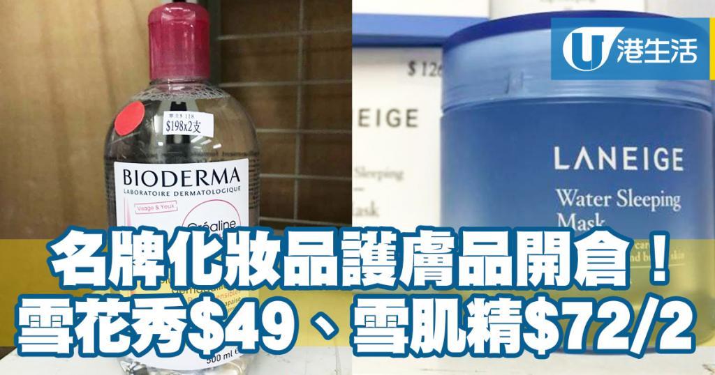 名牌化妝品護膚品開倉!雪花秀$49、Bioderma卸妝水$198/2