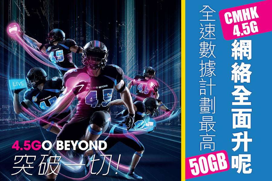 中國移動香港 CMHK 4.5G網絡全面升呢 全速數據計劃最高50GB唔駛慳住用