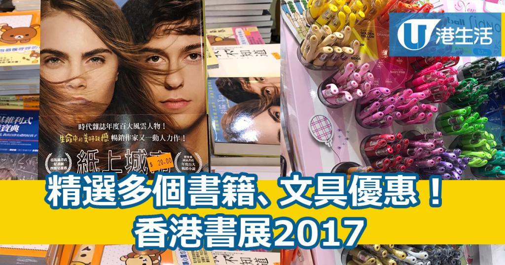 香港書展2017掃貨!$20起特價書、$100多件精品、美少女戰士文具6折