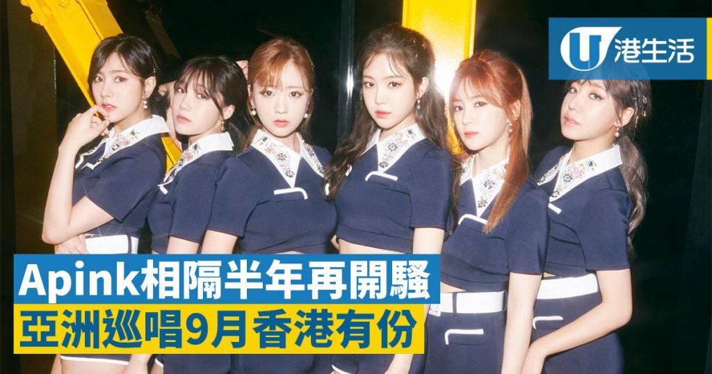 女團Apink落實9月襲港 亞洲巡唱公布三個城市