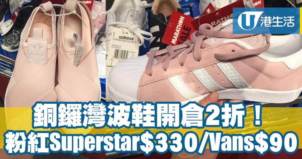 銅鑼灣波鞋開倉2折!粉紅Superstar$330、Vans$90