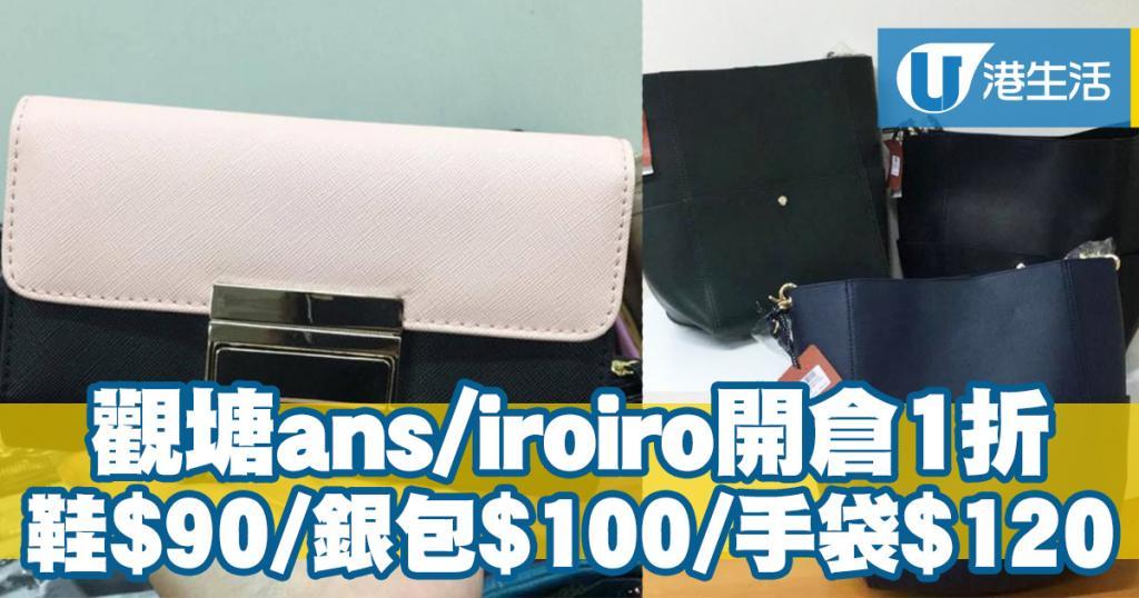 觀塘ans/iroiro開倉1折!鞋$90/銀包$100/手袋$120