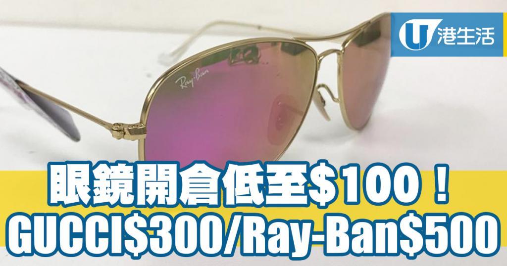眼鏡開倉$100起!LEVIS$200/GUCCI$300/Ray-Ban$500