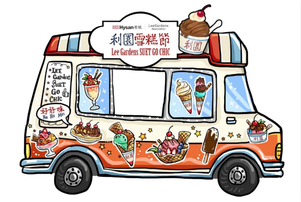 重現舊香港!懷舊主題「利園雪糕節」